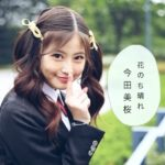 今田美桜の目力が凄い!フジテレビ月9ドラマ【民衆の敵】でブレイク!