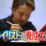 男性ネイリスト養成スクールを【マツコ会議】日本テレビで放送し話題! 料金や場所が気になるし、どんな男性がネイリストを目指すのかが知りたい!