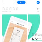 レシート買取の人気アプリはなぜなのか? その仕組みってどうなっているのか、開発者の現役高校生の山内奏人のwiki風プロフィールが気になる!