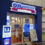 """東京にある1000円床屋""""QBハウス""""の料金は子供も同じ!さて来年の料金はどうなる?"""