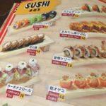 インドネシアにある日本料理店のメニューに大爆笑!寿司の変態ケリーって。。