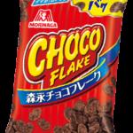 ショック!あの森永チョコフレークが長い歴史に幕を下ろす!生産終了して食べれなくなってしまうなんて。。