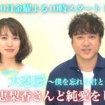 ムロツヨシと戸田恵梨香の過去の共演作品あれこれ! そこには意外な事実が!