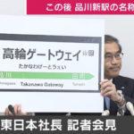『高輪ゲートウェイ』の駅名にデヴィ婦人がもの申す!!