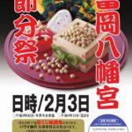 節分豆まきする東京の神社・寺院で厄除け! 鬼は外~、福は内~