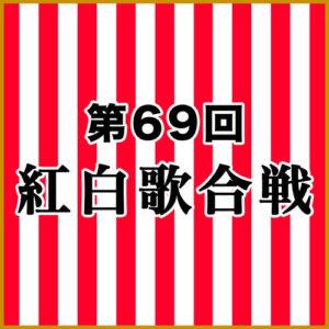 率 2019 視聴 別 紅白 歌手 紅白で視聴者を魅了したのは・・・1位米津、2位サザン、3位サブちゃん、別格チコちゃん~(鈴木祐司)