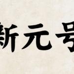 新元号が2019年のいつ発表されるのか?その前に候補と大胆予想!
