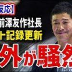 """橋田壽賀子があの前澤友作の行動を""""サイテーな人""""とバッサリ批判!"""