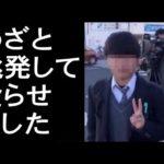 校則違反の生徒が教師を挑発して暴行動画をSNSに拡散!これ悪戯?