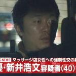 新井浩文の自宅が世田谷区のどこか判明し、意外な所に被害が飛び火?