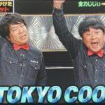 tokyo coolがネタパレ(フジテレビ)の出演者に大うけしている理由とは?